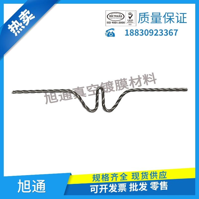 Vacuum Coating Plating Machine Coating Machine Tungsten Twisted Wire Tungsten Wire Tungsten Heater Mountain Peak Shofar Single P