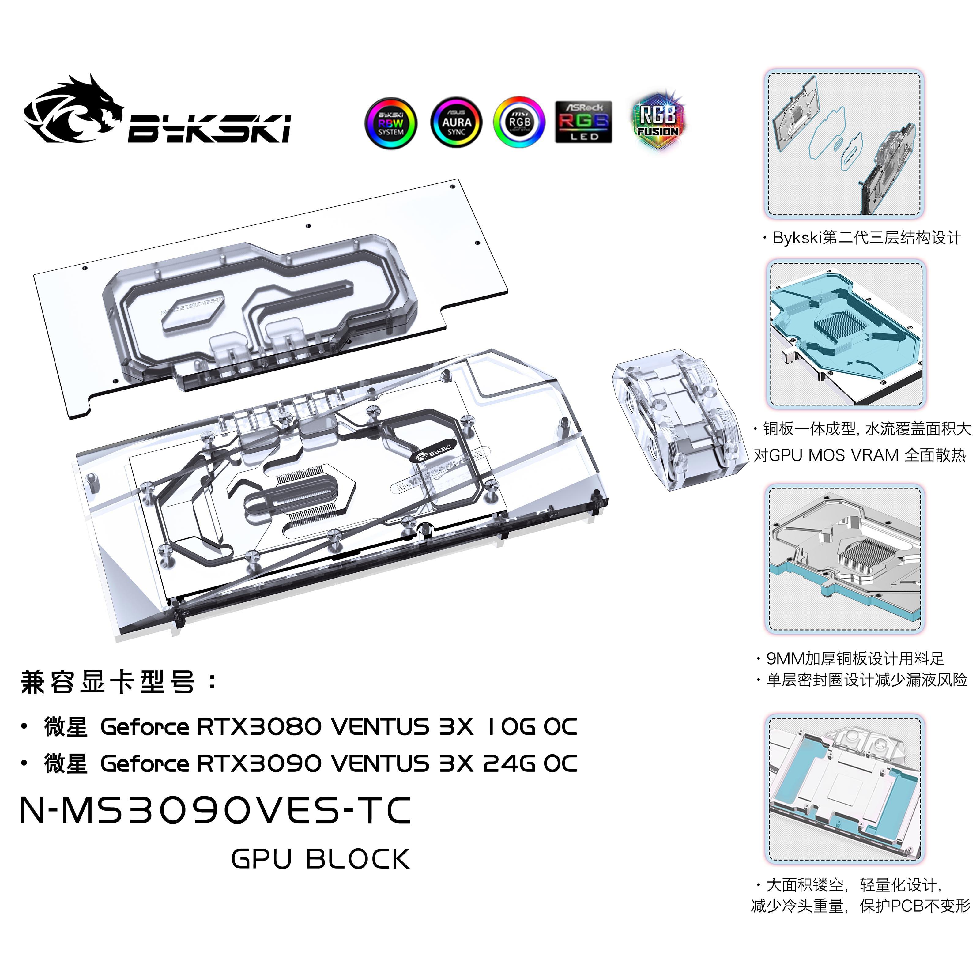 تستخدم كتلة الماء من Bykski لـ MSI RTX3090 VENTU 3X 24G OC / RTX3080 VENTU 3X بطاقة وحدة معالجة الرسومات 10G/بطاقة الفيديو/كتلة النحاس المبرد