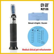 RZ refractómetro clínico médico mascota perro gato de proteína de suero de Plasma probador de hemoglobina de la gravedad específica de la orina RZ126 ATC