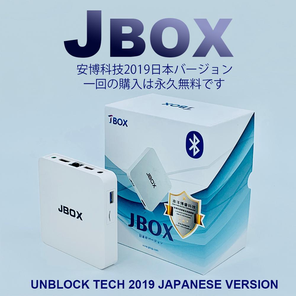 Desbloquear tecnología Ubox PRO s JBOX versión japonesa 2019 HDMI 2,0 caja de TV Android 7,0 iPTV 1000 + canal de reproducción
