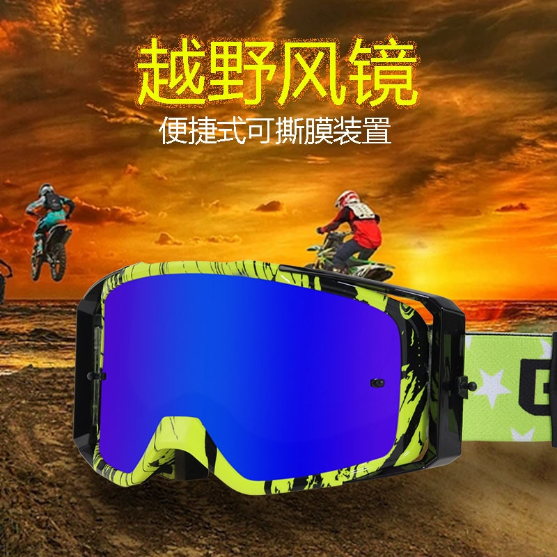 2021 Newest Motorcycle Goggles Skiing Goggles Motocross Safety Protective MX Night Vision Helmets Goggles Driver Driving Glasses enlarge