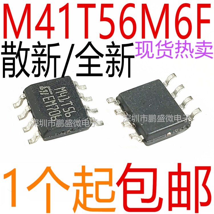 10pcs/lot M41T56M6F M41T56 M41T56M6E SOP-8 In Stock
