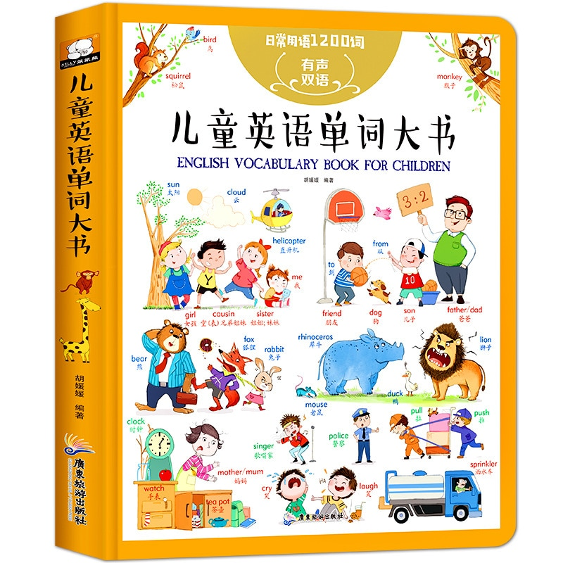 Acoustic Bilingual Children's English Words Big Book Picture Book 3-12 Years Situation Dialogue English Picture Book Hardcover