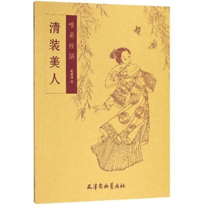 Traditional Chinese Drawing Skill Art Book / Ancient Beauty Characters Learning Chinese Brush Gongbi Xian Miao Painting