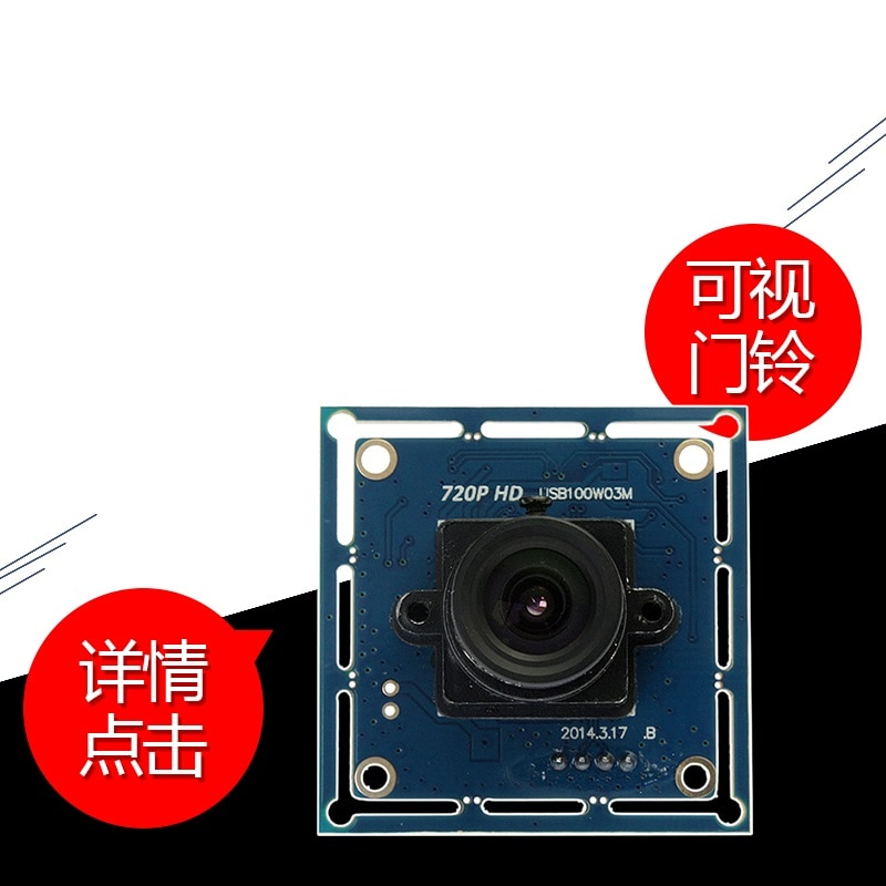 1 million 720PUSB camera module module monitoring Android system