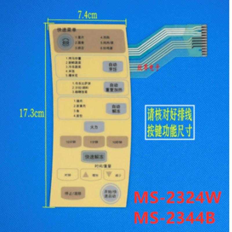 2 قطعة MS-2324W MS-2344B التبديل المايكرويف لوحة غشاء التبديل