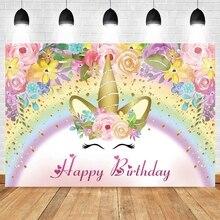 Фон с единорогом цвета радуги с цветочным рисунком облака для новорожденных Для вечеринки в честь рождения ребенка 1st День рождения Виниловый фон для фотосъемки с изображением фотосъемки и фотосессий