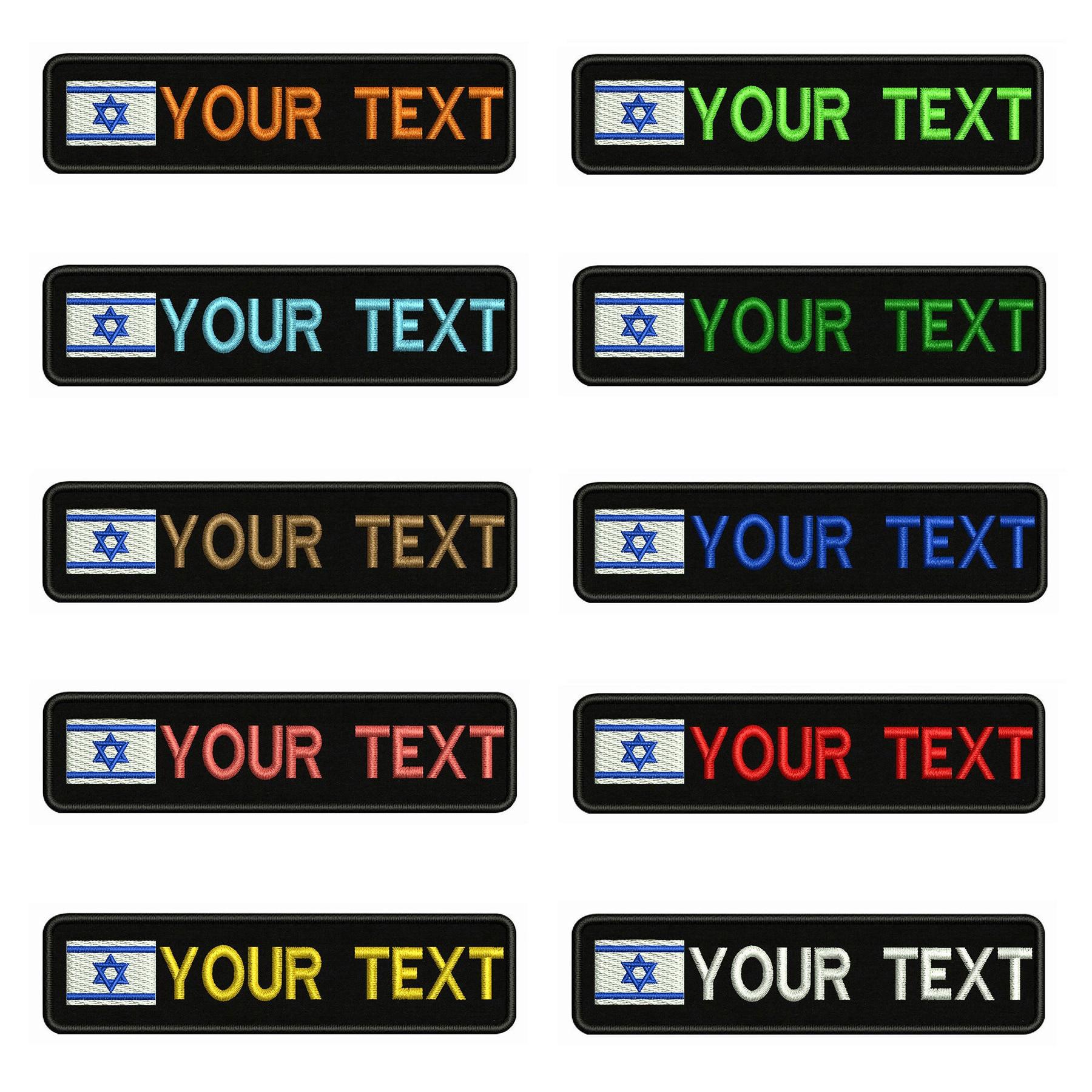 ישראל דגל רקמת Custom שם טקסט תיקון פסים תג ברזל על או לתפור על או סקוטש גיבוי תיקוני בגדים תרמיל כובע