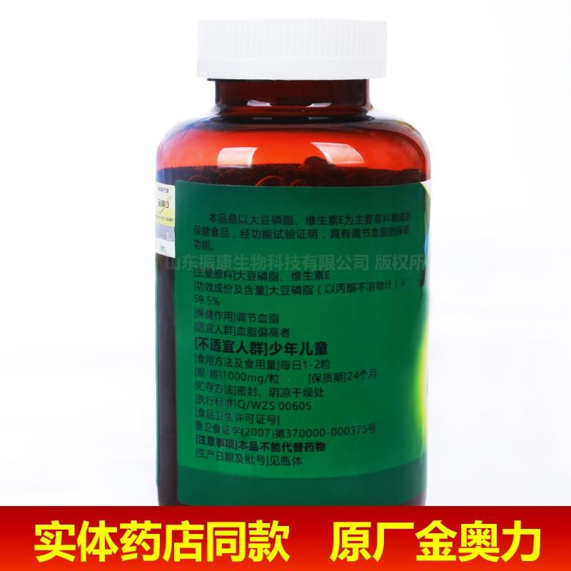 Free shipping soy lecithin softgels 300 g 300 pcs