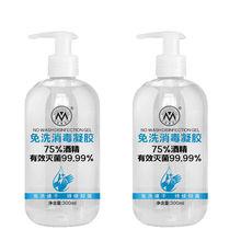 300 ml mão gel cleanser 75% álcool, mata 99,99% de bactérias, aloe vera