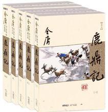 Le cerf et le chaudron Pinyin nom Lu Ding Ji wuxia roman de Jin Yong (Louis Cha) langue chinoise (simplifiée) total 5 livre