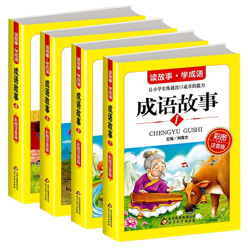 4 New Chinese Idioms Story Pinyin Picture Book For Adults Kids Children Learn Chinese Characters Mandarin Hanzi Read libros children chinese 800 characters book including pin yin english and picture for chinese starter learners chinese book for kids