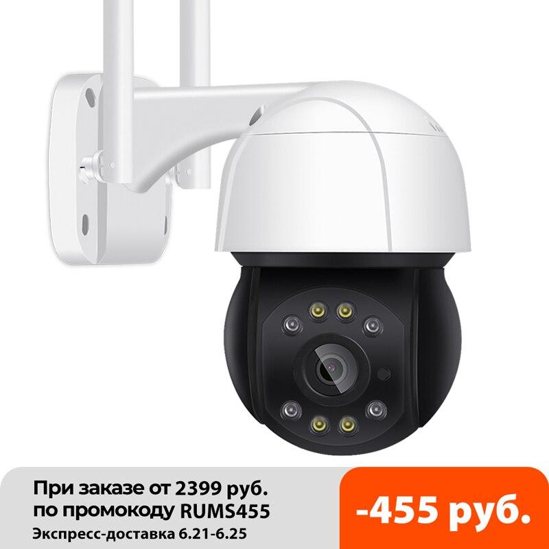 5MP Wifi PTZ Camera H.265 3MP 4X Digital Zoom Human Detection PTZ IP Camera Outdoor 2MP Auto Tracking Cloud Wireless IP Camera