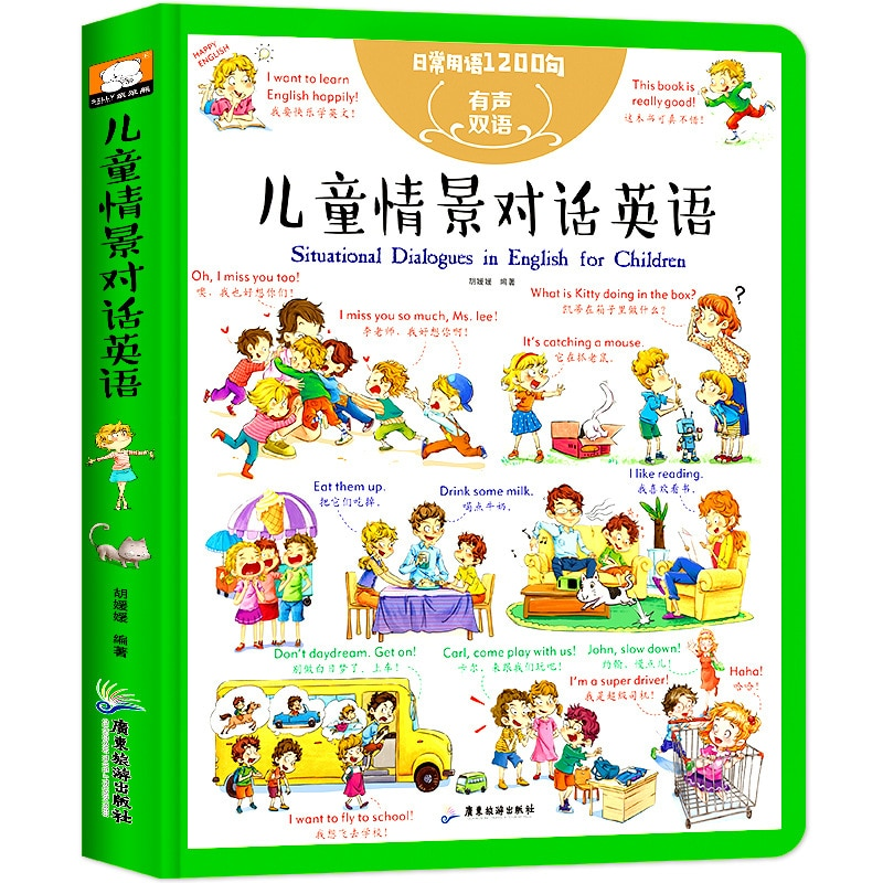 Acoustic Bilingual Children's English Words Big Book Picture Book 3-12 Years Situation Dialogue English Picture Book Hardcover enlarge