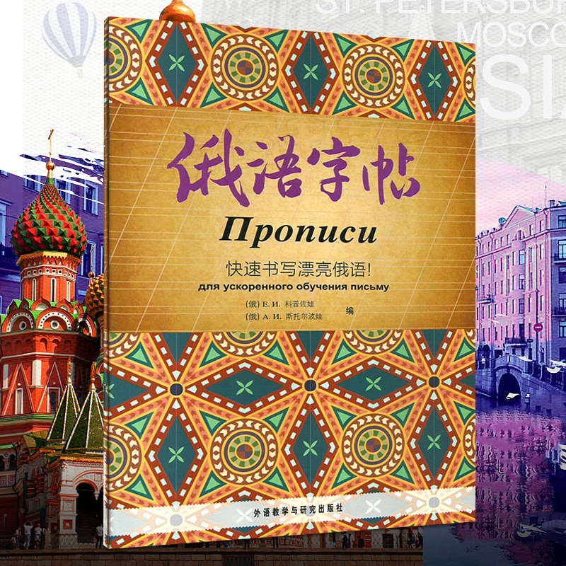 Texto ruso, escritura rápida, ejercicios de escritura de letras rusas, escritura de letras rusas, copia rusa, Curso básico de texto ruso