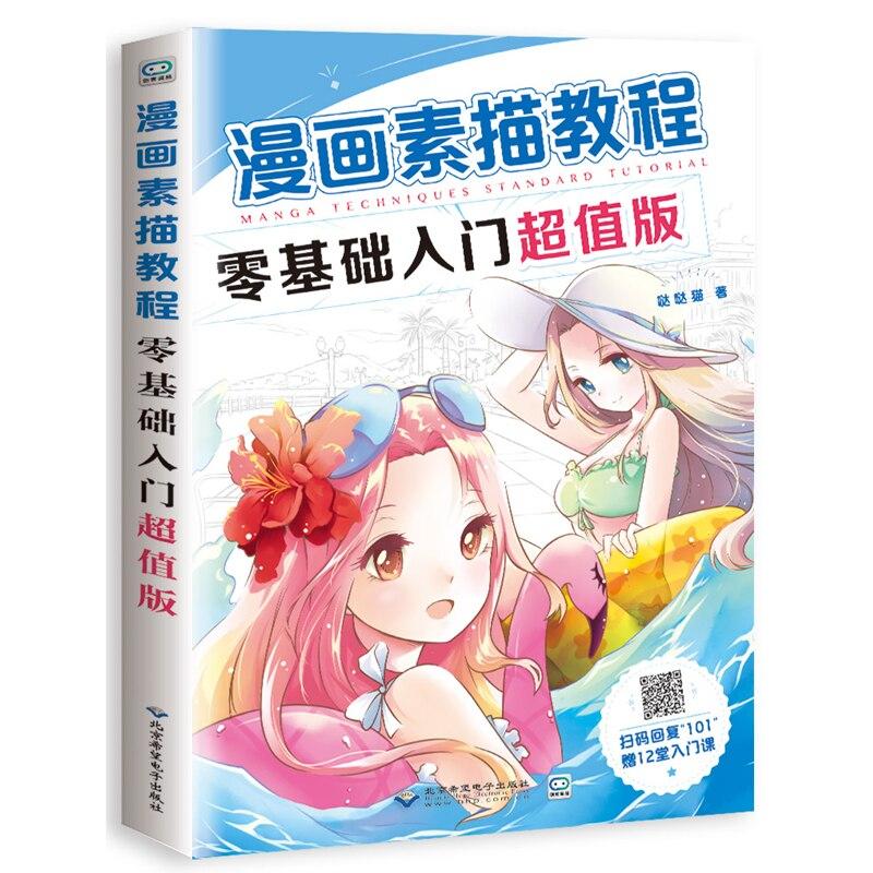 Libros de dibujo, tutoriales, cómics de base cero, bosquejo, para empezar a escribir, libro de Manga, para comenzar a pintar uno mismo, libro de texto