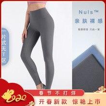 2020 New Style Europe And America Buttock Lifting Bare Sense Yoga Pants Non-Awkward Line Solid High-waisted Fitness LULU Yoga Pa
