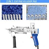 2 in 1 tufting gun electric cut pile loop pile carpet weaving knitting machine hand gun carpet weaving flocking rug machines