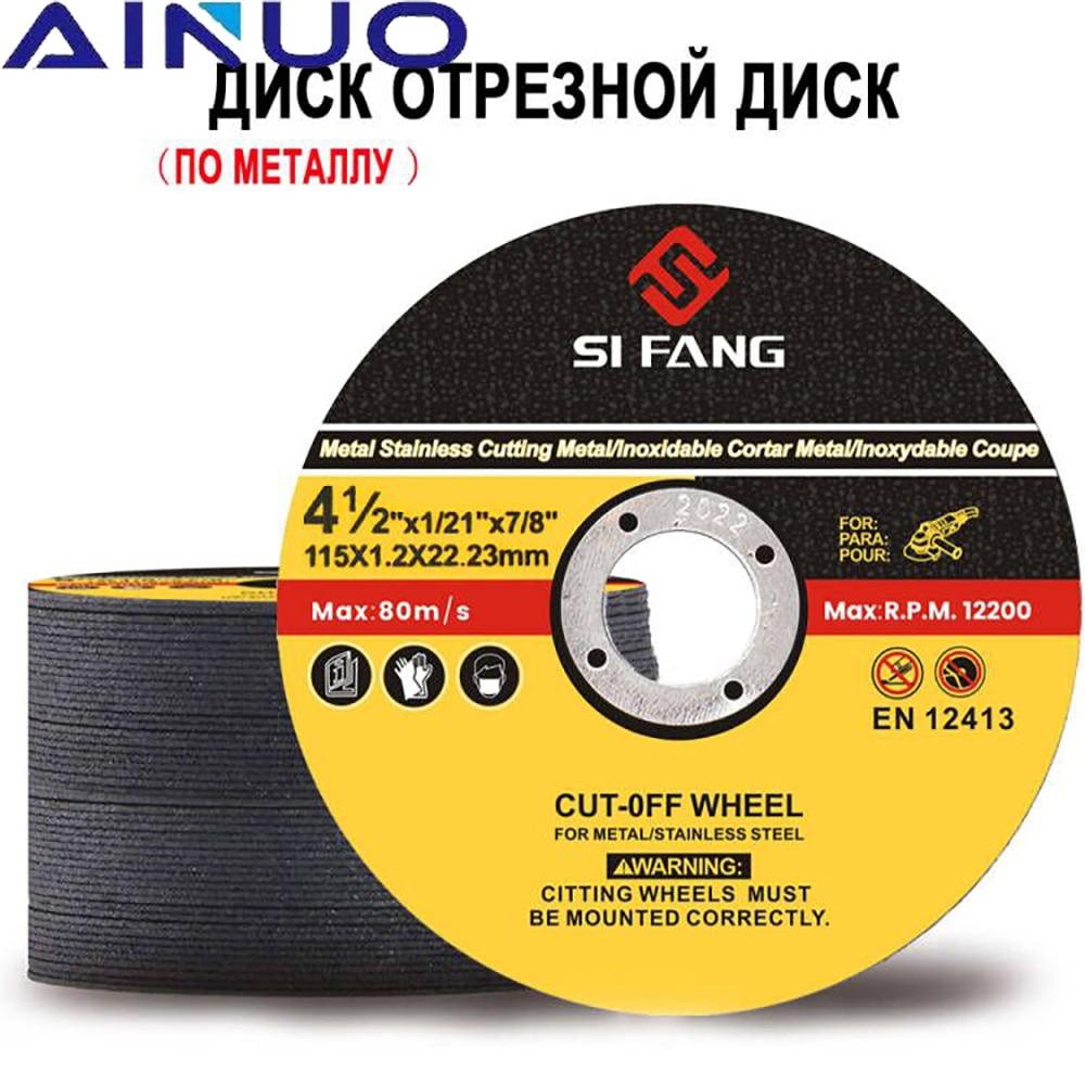 4,5 дюйма Круг отрезной (обрезной),Шлифовальные диски,Металлические и нержавеющие режущие диски, лоскут шлифовальные диски,угловой шлиф...