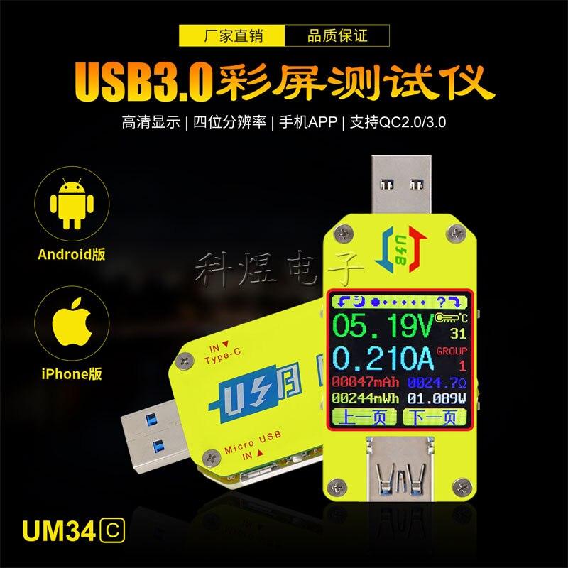 UM34 UM34C USB3.0 اختبار شاشة ملونة مع تطبيق أندرويد ، نوع C متر لقياس الجهد والتيار