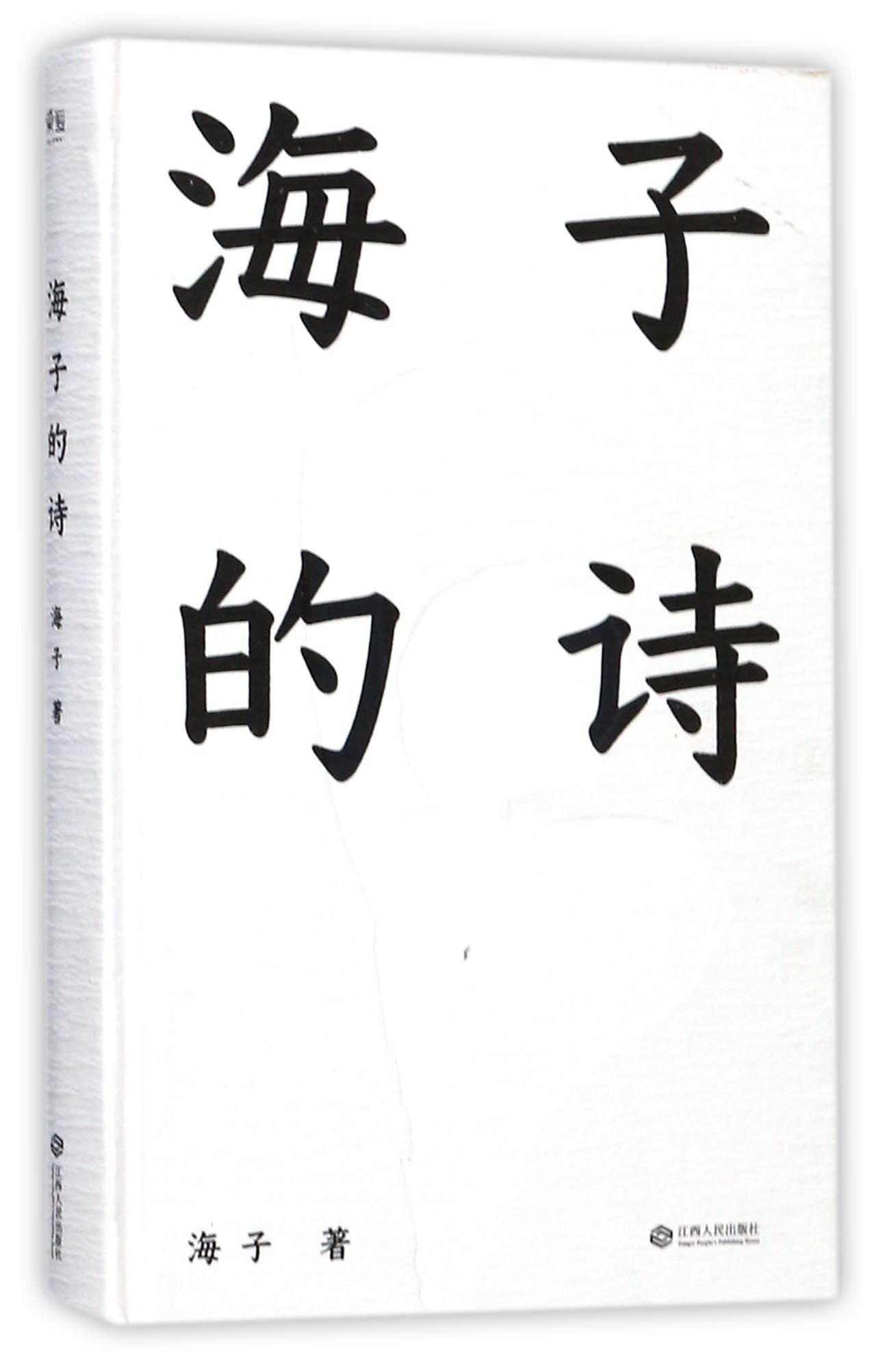 Hai Zi der Gedichte (Hardcover) (Chinesische Ausgabe)