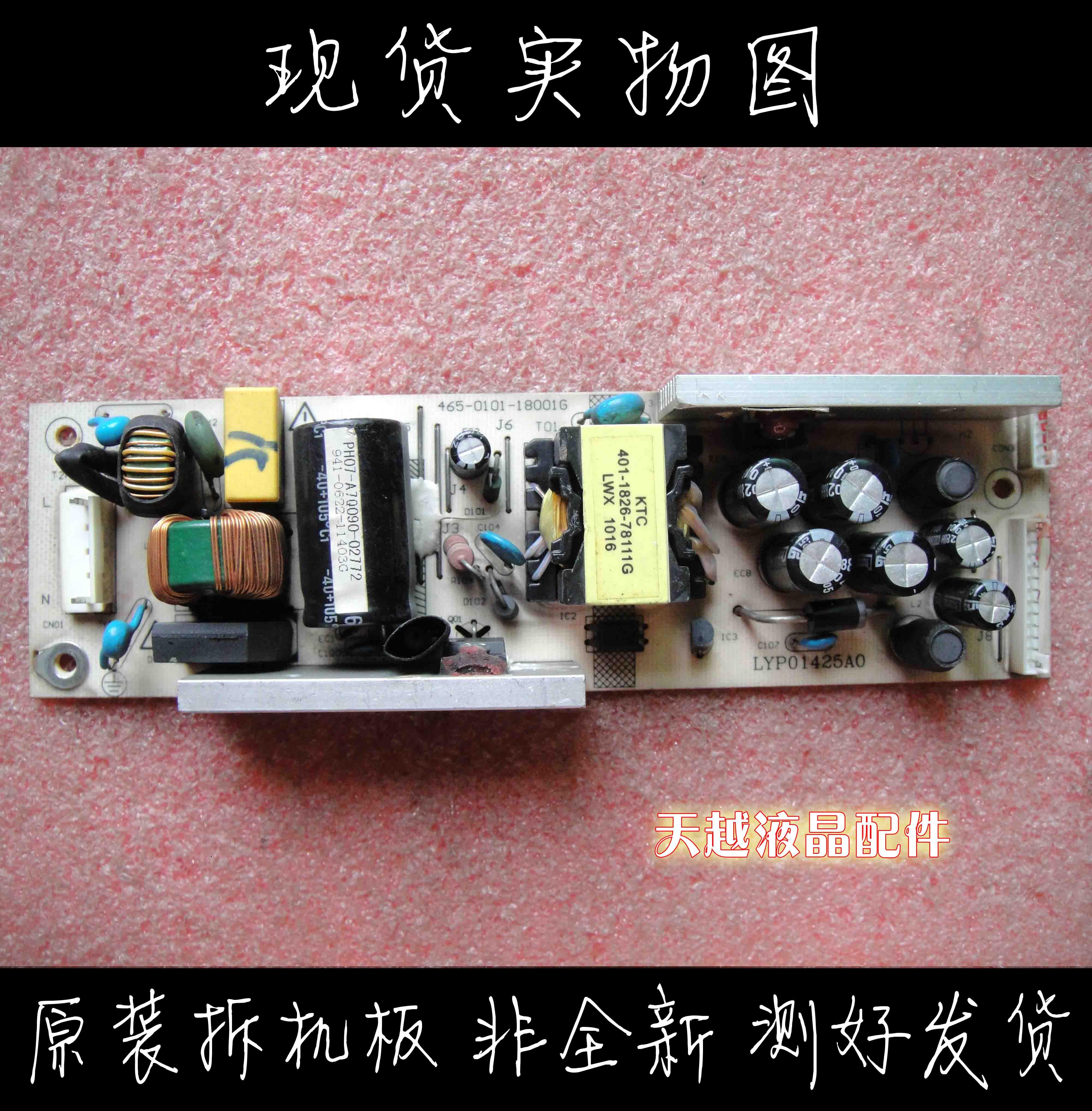 L24E09 original power supply board 465-0101-18001G pressure plate LYP01425A0 non Replacement