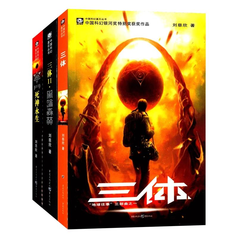 Three Body 1 2 3 Liu Cixin Hugo Winning Work Serieshigh Iq Science Fiction Novels China Science Fiction Cornerstone Series