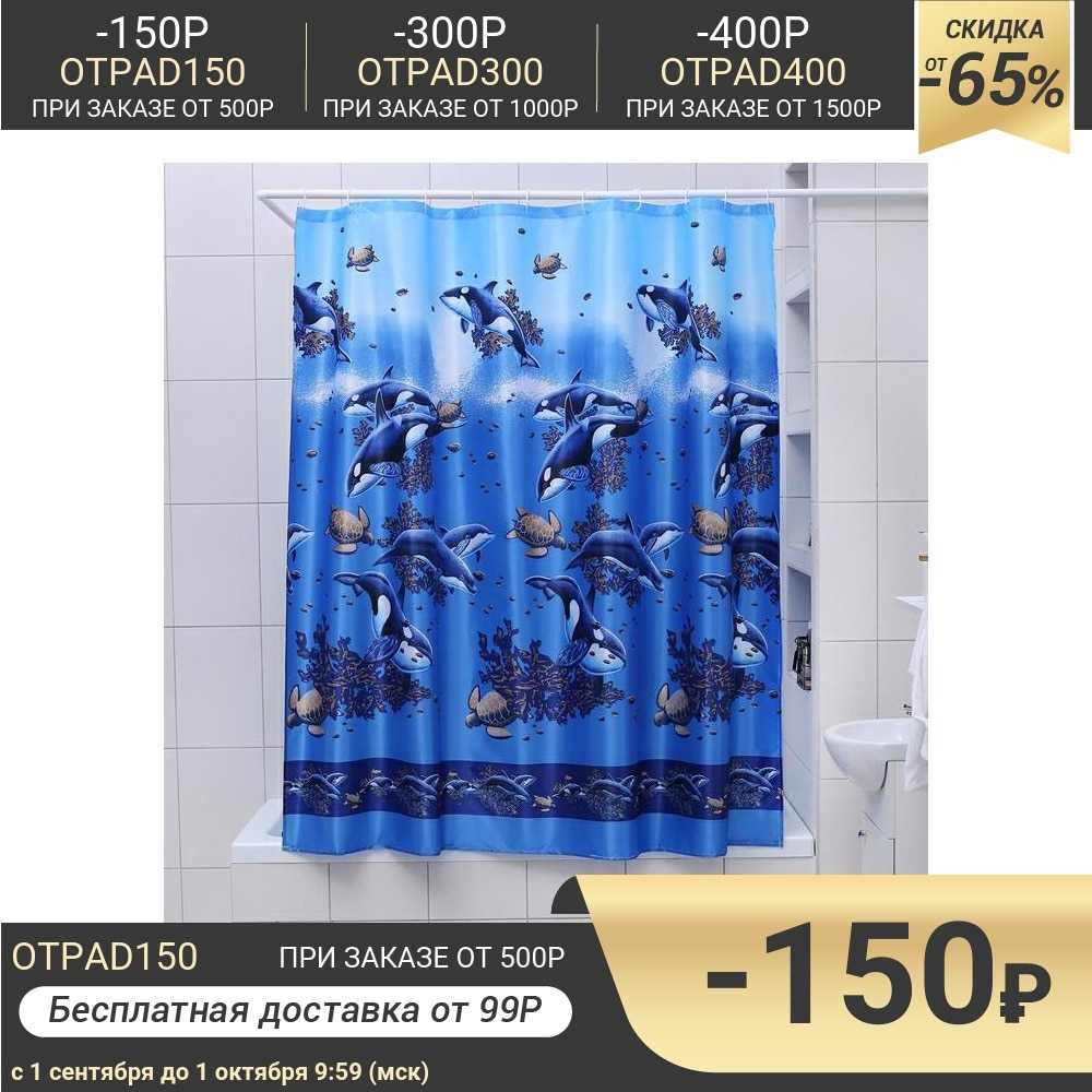 Штора для ванной комнаты Доляна «Морская», 180×170 см, полиэстер