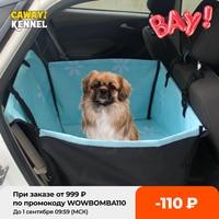 Переноска для домашних питомцев CAWAYI KENNEL, коврик для кошек и собак, чехол для на автомобильное сиденье для перевозки собак протектор, одеяло ...