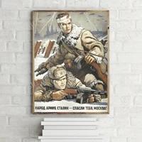 russian army vintage propaganda poster retro war art print