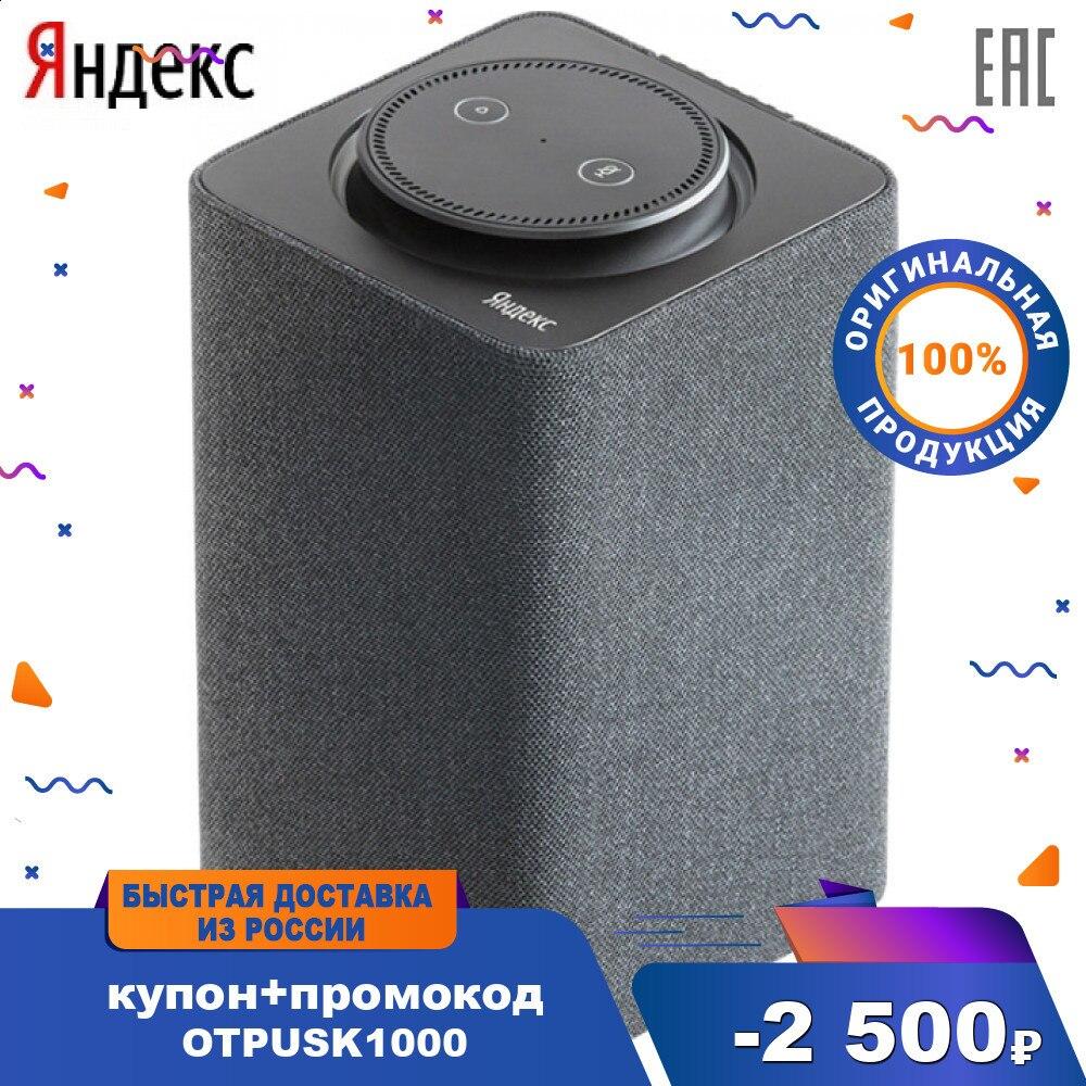 Яндекс.Станция YNDX 0001 (Умная колонка с голосовым помощником)