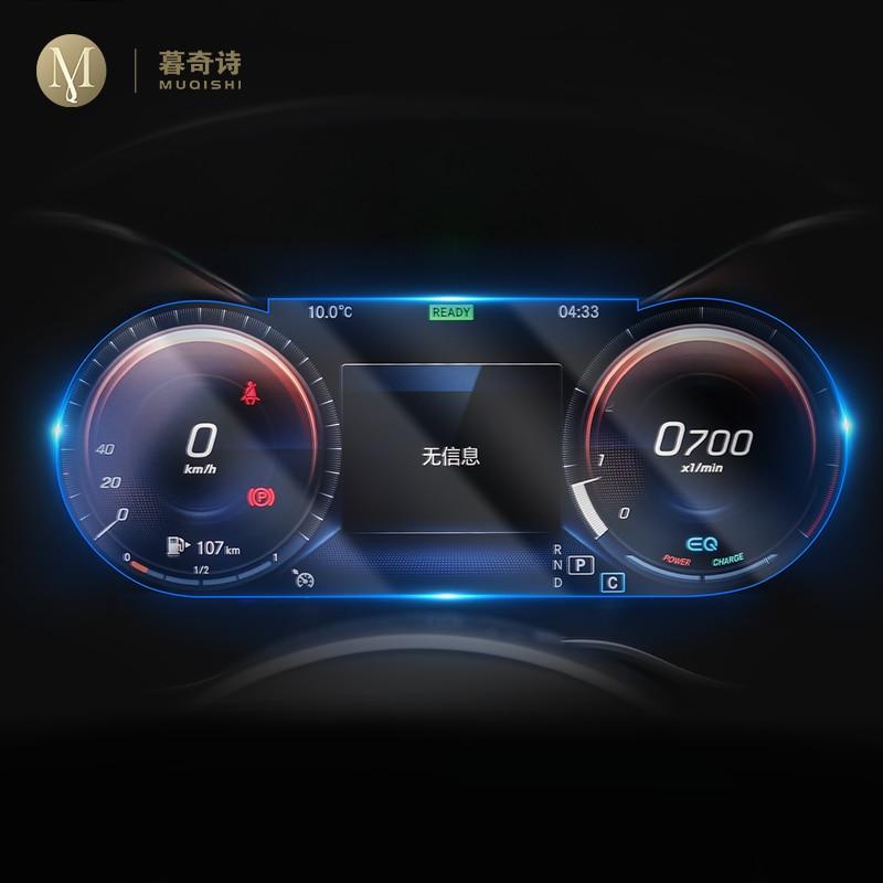 Para Mercedes Benz clase C W205 2019 2020, panel de instrumentos interiores automotrices, membrana de pantalla LCD, película protectora de vidrio templado