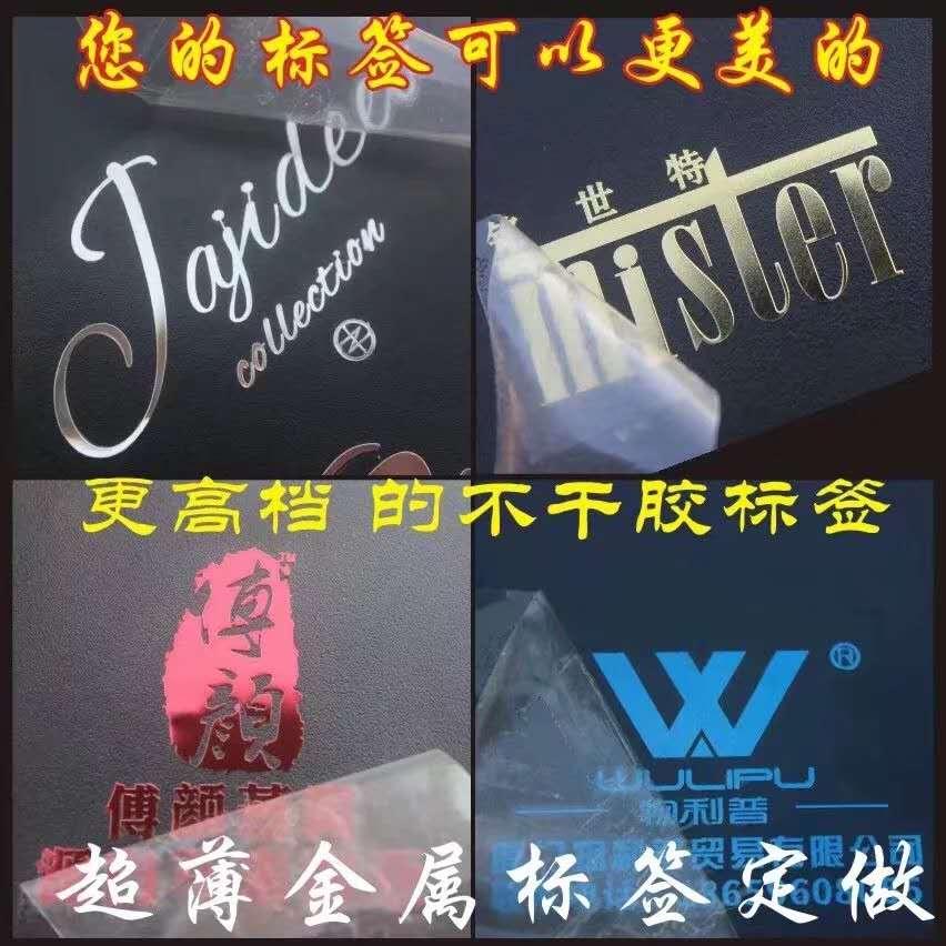 Customized metal label high temperature resistant self-adhesive label electroplated nickel hollow metal label waterproof metal l
