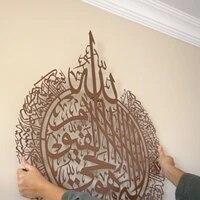 Cadre dart mural islamique Ayatul Kursi  papier peint avec calligraphie arabe  decoration de maison pour Ramadan  cadeau de mariage musulman