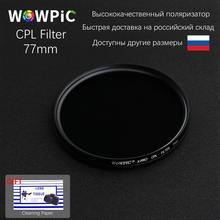 Фильтр WOWPIC 77 мм, фильтр CPL с поляризационным мульти-покрытием для DLSR, объектив 77 мм, для Nikon, Canon, Pentax, Sony, DSLR камера