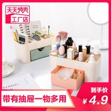 Cosmetics Storage Box Plastic Desktop Cable Tie Small Drawer Multi-Function Jewelry Box Skin Care Pr