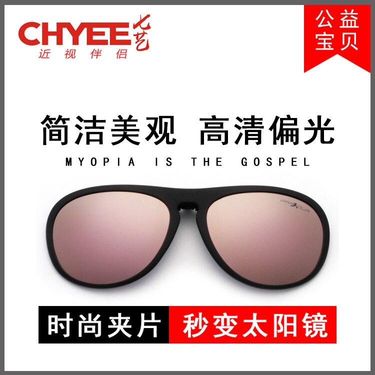 Fashionable Womens Polarized Clip Sunglasses. Benefits of Nearsighted Glasses. Sunglasses Clip of Polarized Myopia Glasses