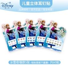 5 pièces/lot dessin animé Disney Sophia congelés princesse filles stéréo boucles doreilles gemme autocollant acrylique perceuse autocollants jouet autocollants