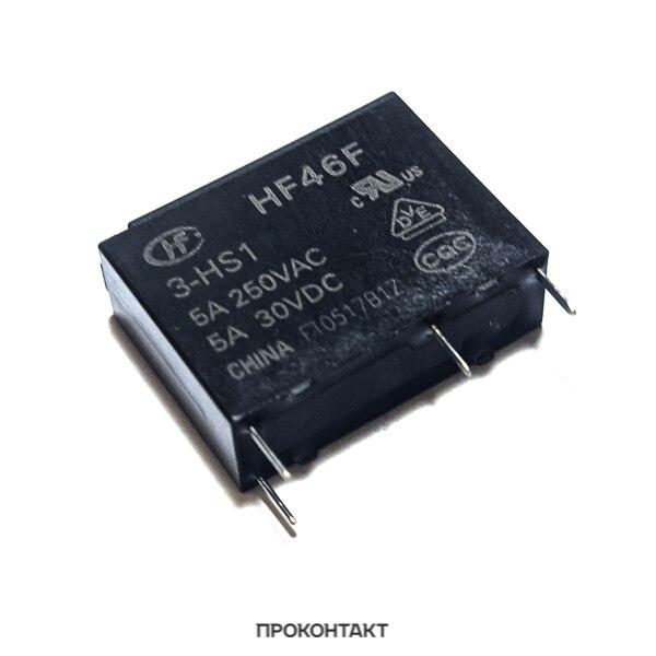 Реле HF46F 5A HF46F-12-HS1 HF46F-24-HS1 HF46F-3-HS1 HF46F-5-HS3