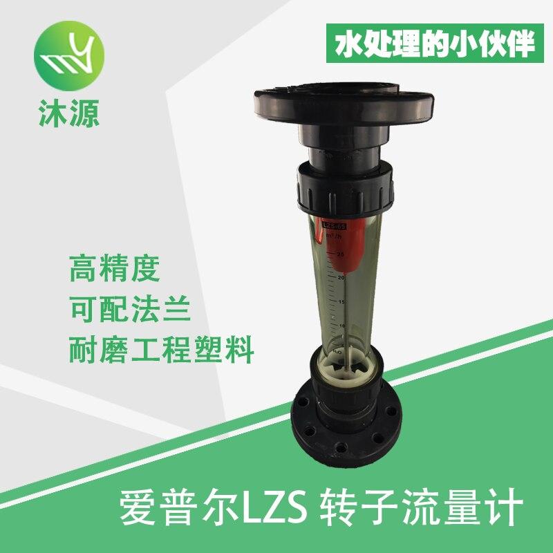 Rotor Flowmeter LZS Series Aipur Plastic High Precision Float Flowmeter Water Treatment Pipeline Flowmeter