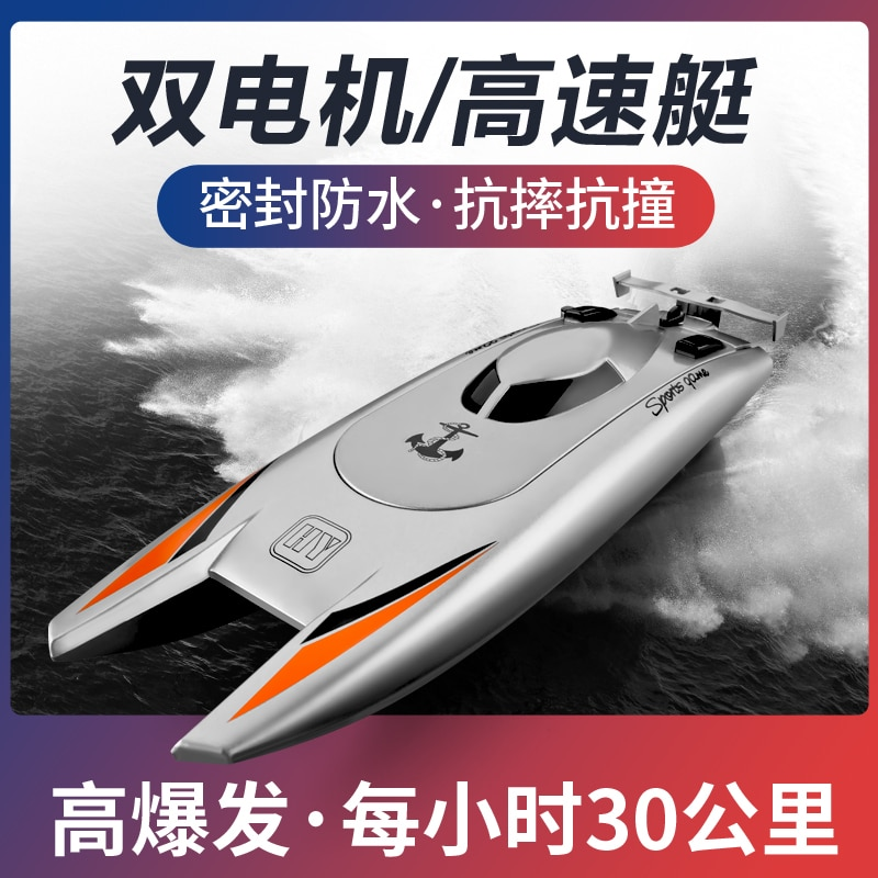 Rc Speed Boat Bait Creative Mini Rc Boat Model Boat Electric Boat Motor Gift  Rc Speedboat Bateau Amorceur Boat Toys AC50YK enlarge