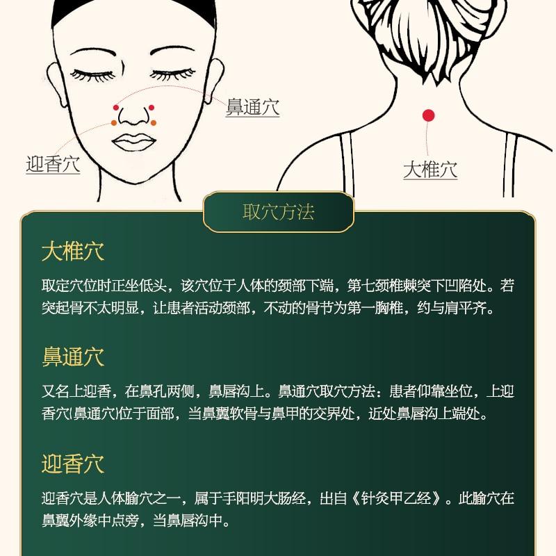 9pcs per pack Allergic Rhinitis Patch Rhinitis Ventilation Patch Nasal Congestion Sinusitis Acupoint Patch Treatment Patch