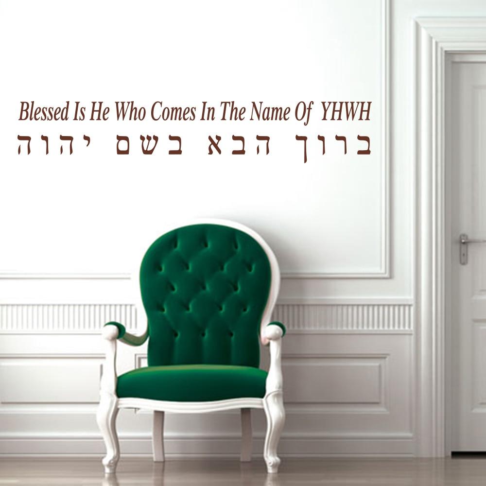 Baruch Haba  Blessed Is He Hebrew Letters Wall Sticker Bedroom Livnig Room Bible Verse Hebrew Words YHWH Israel Wall Decal Vinyl