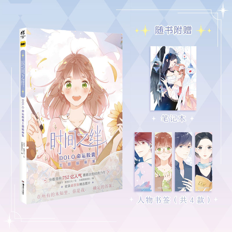 DOLO Destiny Capsule Theme Illustration Collection Book Young Girl Animation Album Art Book Notebook Bookmarks Gift