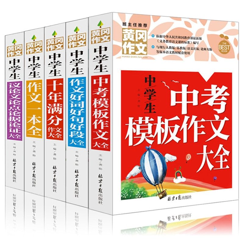 8 volumes of classified composition Chinese textbook standard writing full score composition Middle school student composition