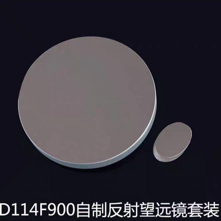D114F900 مكافحة عصامي الفلكي تلسكوب عدسة Diy مجموعة كاملة (6 قطع) مع الفرعية الإطار