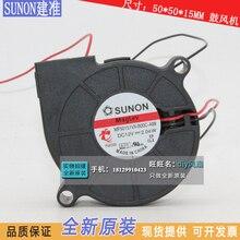 Ventilateur intégré dorigine SUNON 5015 MF50151VX-B00C-A99 12V 2.04W