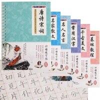 6pcs 3d groove practice copybook adult chinese characters reusable crash pen copybook hard pen practice art writing books