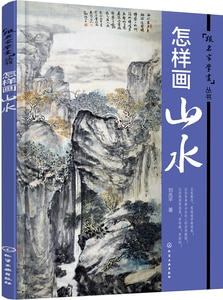 How to draw landscape Traditional Chinese brush beauty drawing skills art book