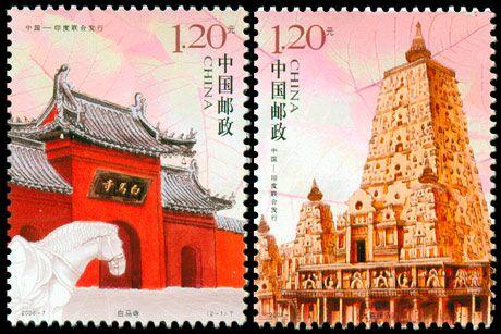 2 piezas 2008-7 Templo de caballo blanco y gran templo Bodhi colección de sellos de China e India